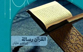 القرآن الرسالة