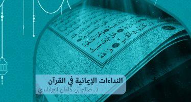 النداءات الإيمانية في القرآن الكريم