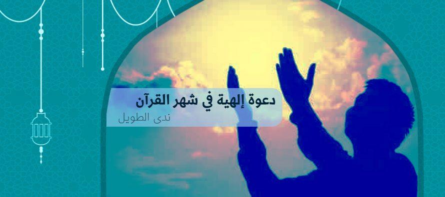 دعوة إلهية في شهر القرآن