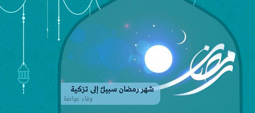 شهر رمضان سبيلٌ إلى تزكية النفس