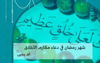 شهر رمضان في دعاء مكارم الأخلاق