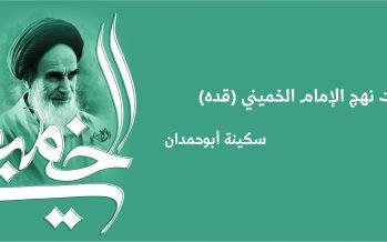 مرتكزات نهج الإمام الخميني (قده)