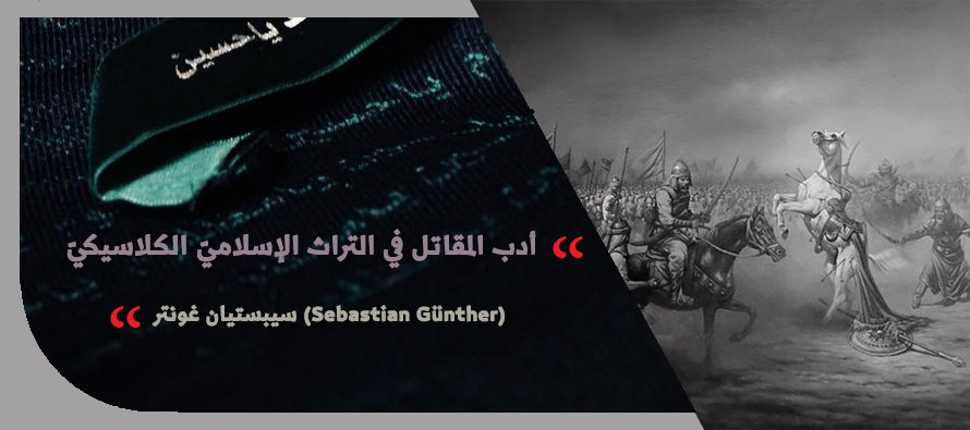 أدب المقاتل في التراث الإسلاميّ الكلاسيكيّ
