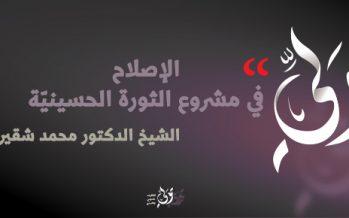 الإصلاح في مشروع الثورة الحسينيّة