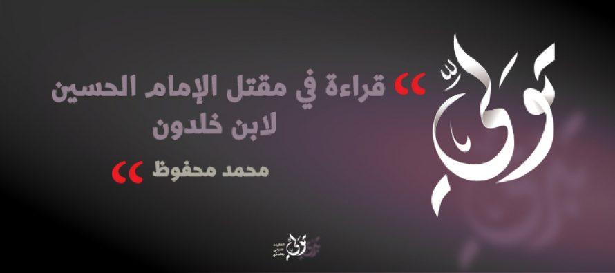 قراءة في مقتل الإمام الحسين لابن خلدون