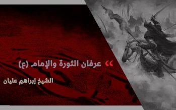 عرفان الثورة والإمام (ع)