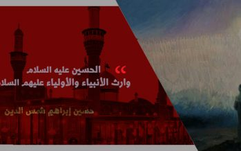 الحسين عليه السلام وارث الأنبياء والأولياء عليهم السلام