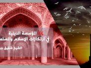 المؤسسة الدينية في ارتكازات الإسلام والمسلمين
