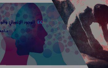 الوجود الإنسانيّ والوعيّ