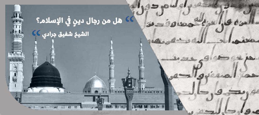 هل من رجال دينٍ في الإسلام؟!