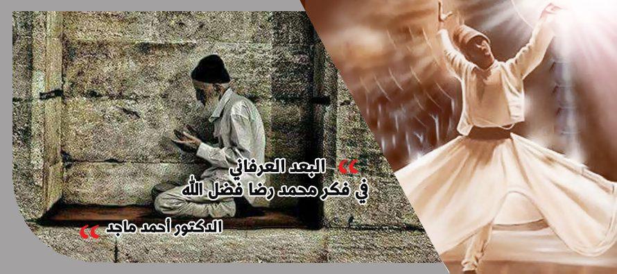 البعد العرفاني في فكر محمد رضا فضل الله