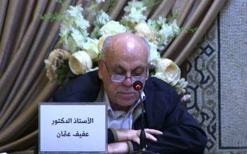 """""""تحدّي الترجمة"""" الأستاذ الدكتور عفيف عثمان"""