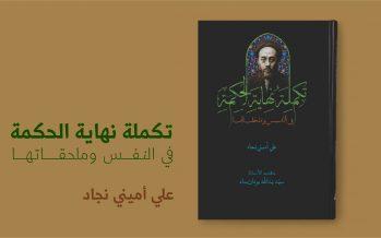 """قراءة في كتاب """"تكملة نهاية الحكمة"""" لكاتبه الشيخ علي أميني نجاد."""