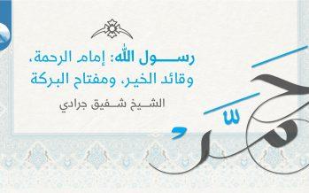"""""""رسول الله إمام الرحمة، وقائد الخير، ومفتاح البركة"""""""