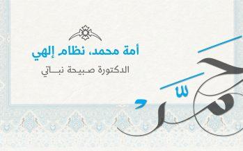 أمة محمد، نظام إلهي