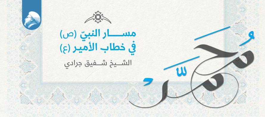 مسار النبيّ (ص) في خطاب الأمير (ع)