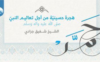 هجرة حسينيّة من أجل تعاليم النبيّ (ص)