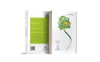 مباني الفكر الإسلامي (1) : نظرية المعرفة