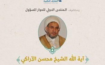 حوار مفتوح مع آية الله الشيخ محسن الآراكي