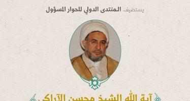 إيّاكم أن تسمحوا بخلق الفرقة بين المسلمين: آية الله الشيخ محسن الآراكي