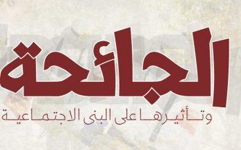 أثر كورونا على المسنين/ الدكتورة ليلى شمس الدين