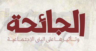 الثورة الثقافية التي ستعقب جائحة كورونا/ الدكتور طلال عتريسي