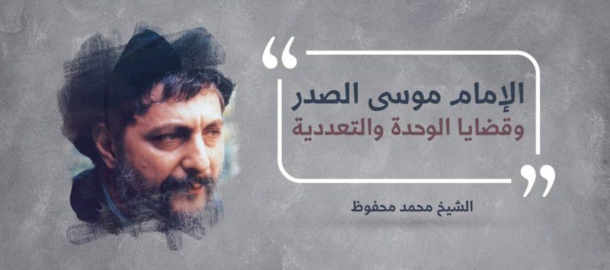 الإمام موسى الصدر وقضايا الوحدة والتعددية