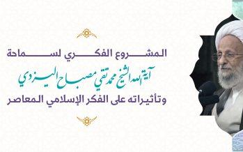 الملفت في مسيرة الشيخ محمد تقي مصباح اليزدي/الشيخ نبيل الحلباوي