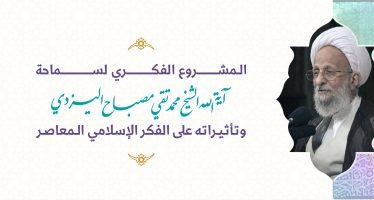 النتاج الفكري لآية الله الشيخ محمد تقي مصباح اليزدي/ الشيخ حسين السعلوك