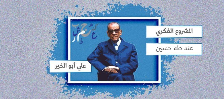 المشروع الفكري عند طه حسين