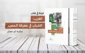 """قراءة في كتاب """"الغرب: الشباب في معركة المصير"""""""