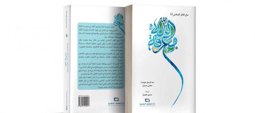 مباني الفكر الإسلامي (2) : معرفة الله