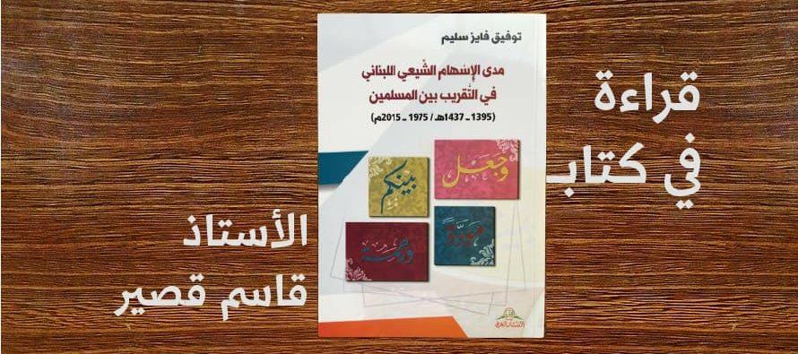 """""""مدى الإسهام الشيعي اللبناني في التقريب بين المسلمين"""""""