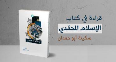 """قراءة في كتاب """"الإسلام المحمّدي"""""""