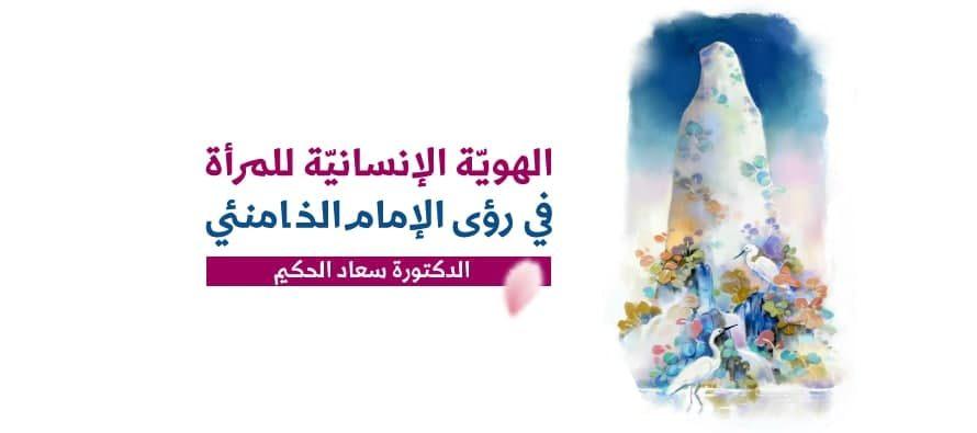 الهويّة الإنسانيّة للمرأة في رؤى الإمام الخامنئي