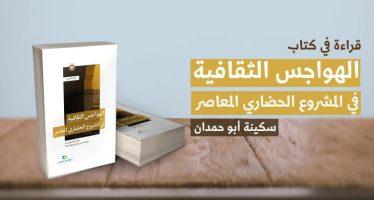 """قراءة في كتاب """"الهواجس الثقافيّة في المشروع الحضاري المعاصر"""""""