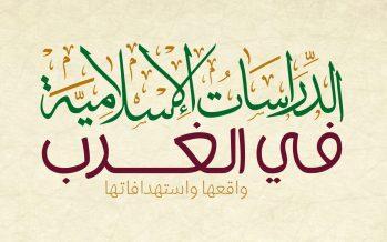 الدراسات الإسلامية في الغرب: واقعها واستهدافاتها