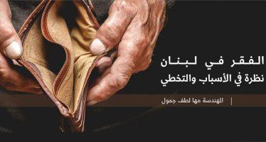 الفقر في لبنان: نظرة في الأسباب والتخطي