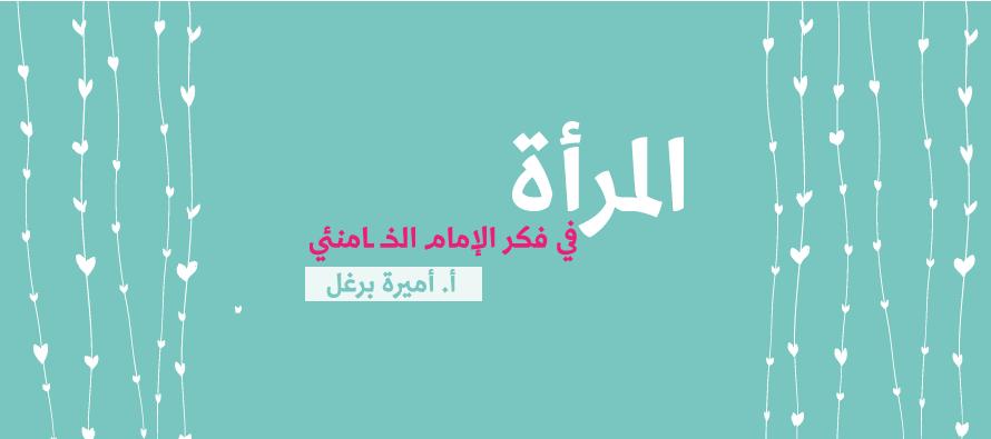 المرأة في فكر الإمام الخامنئي