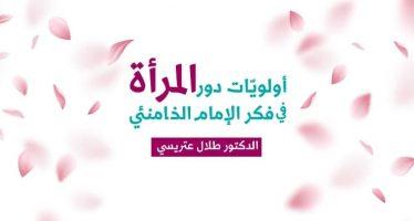أولويّات دور المرأة في فكر الإمام الخامنئي