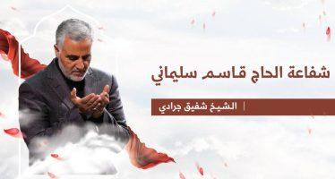 شفاعة الحاج قاسم سليماني