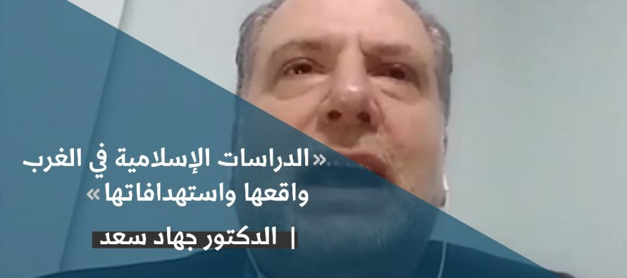 الاستشراق يعادي الاسلام- الدكتور جهاد سعد
