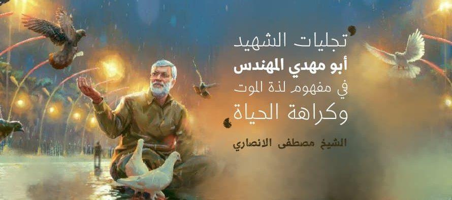 تجلّيات الشهيد أبو مهدي المهندس في مفهوم لذة الموت وكراهة الحياة في نصوص أمير المؤمنين (ع)