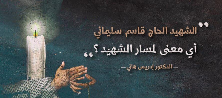 الشهيد الحاج قاسم سليماني: أيّ معنى لمسار الشهيد؟