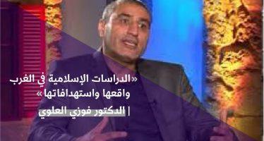 الاستشراق مقدمة للاستعمار- الدكتور فوزي العلوي