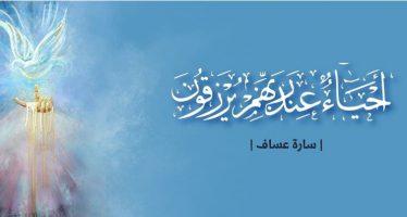 أحياء عند ربهم يُرزقون..