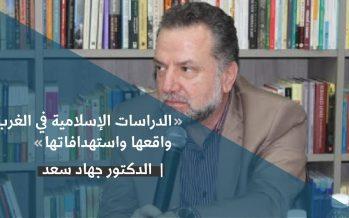مرحلة العولمة- الدكتور جهاد سعد