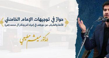 توجيهات الإمام الخامنئي (دام ظله) للأمة والشباب..