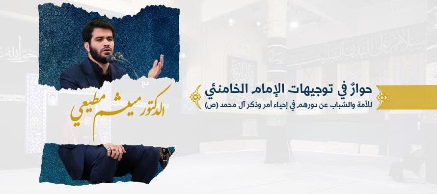 حوار مع الدكتور ميثم مطيعي حول توجيهات الإمام الخامنئي (دام ظله) للأمة والشباب