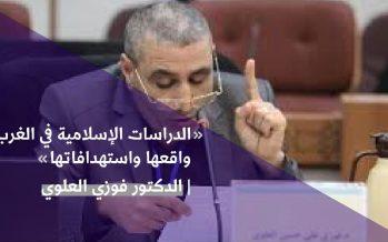 ترويج الغرب لصورة نمطية عن الإسلام- الدكتور فوزي العلوي